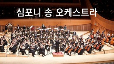 Photo of [Job Information] Ham Shin-ik and Symphony SONG Recruitment Announcement
