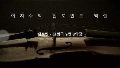 Photo of [College Orchestra Festival Special] Beethoven-Symphony No. 9, 3rd movement